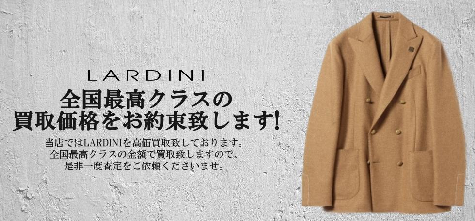 LARDINI ラルディーニ 買取 高価買取 買取強化