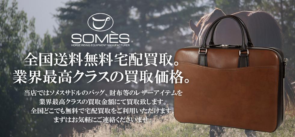 SOMES SADDLE(ソメスサドル) 全国送料無料宅配買取。業界最高クラスの買取価格。