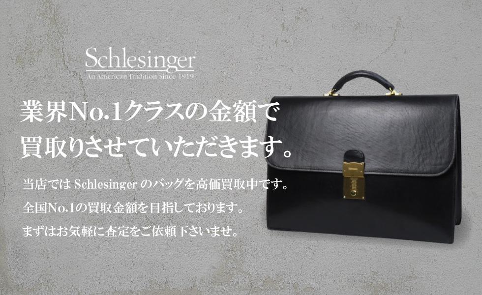 Schlesinger(シュレジンジャー) 全国最高クラスの高価買取をお約束いたします。