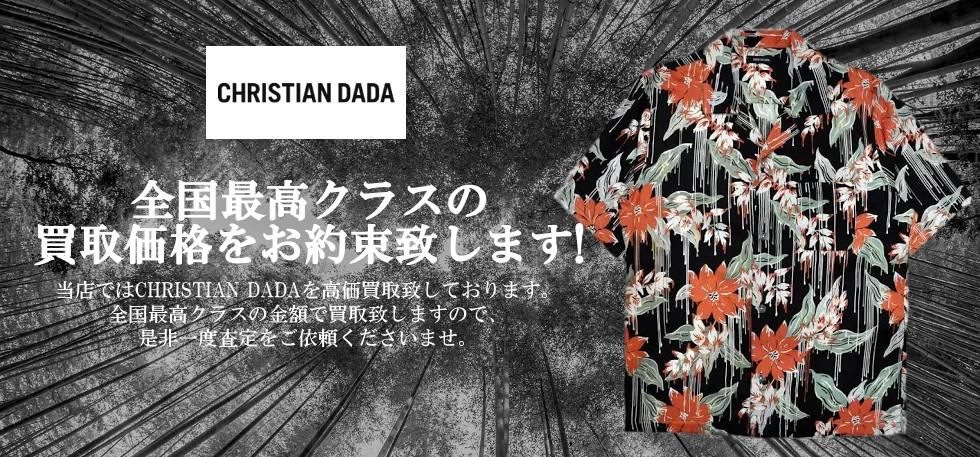 クリスチャンダダ CHRISTIAN DADA ブランド古着買い取りは当店にお任せください!