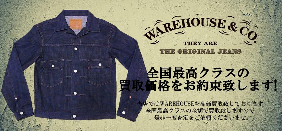 WAREHOUSEの買取は当店へお任せください!