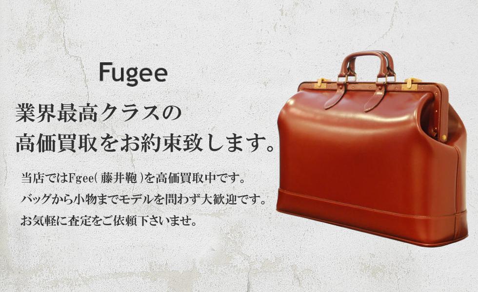 Fugee(藤井鞄) 全国最高クラスの高価買取をお約束いたします。