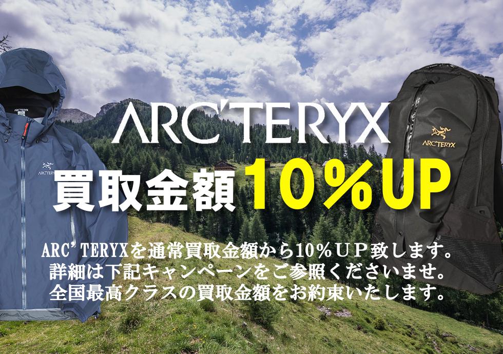 ARC'TERYXアークテリクス買取