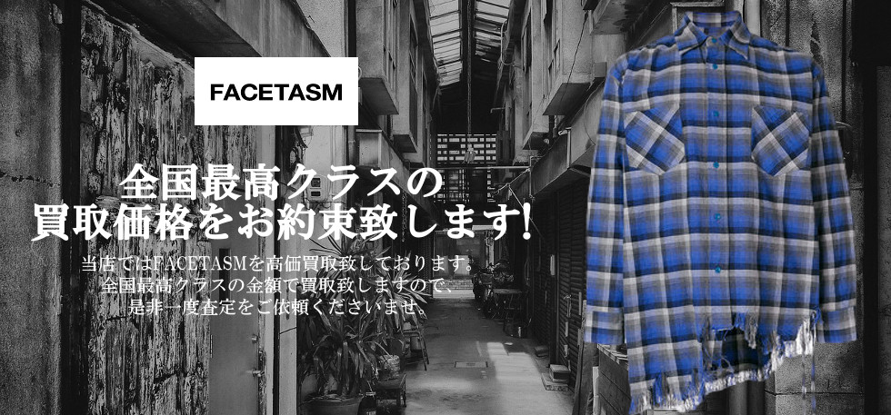 FACETASM ファセッタズム ブランド古着買い取りは当店にお任せください!