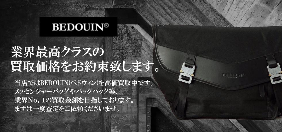 BEDOUINのバッグを業界最高クラスの買取金額にて買取致します。