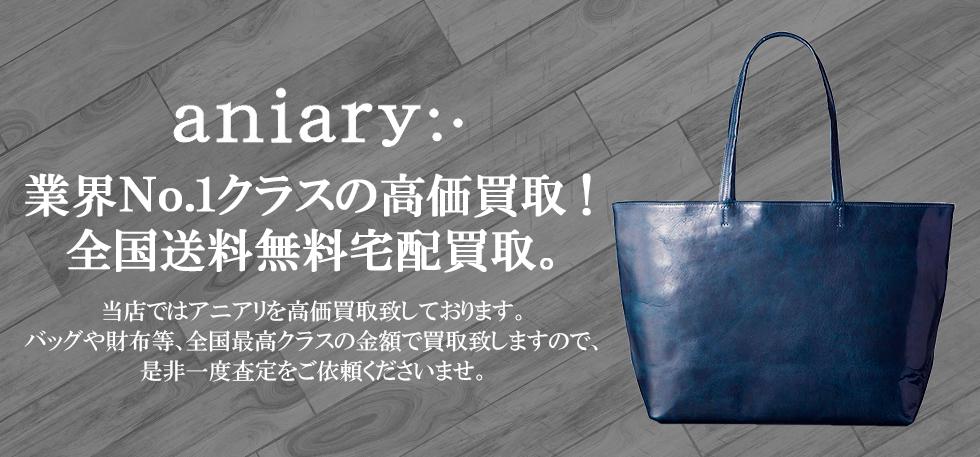 aniary(アニアリ) 業界No.1クラスの高価買取!全国送料無料宅配買取。