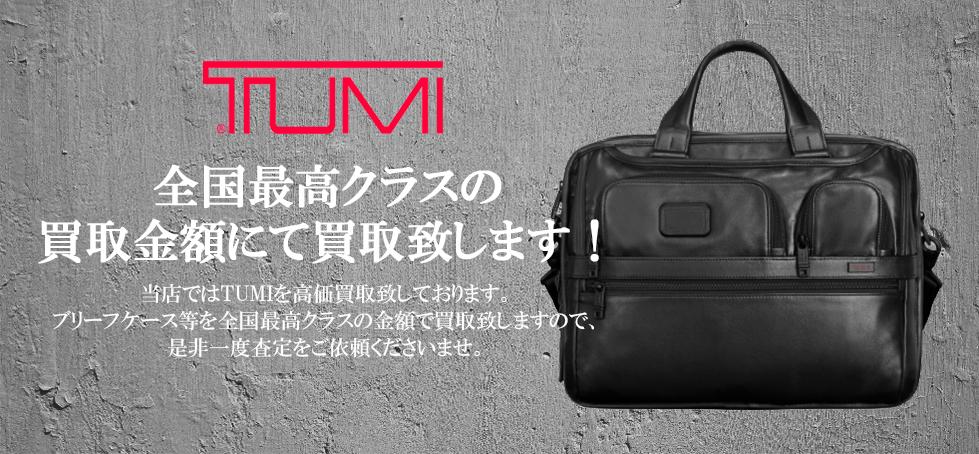TUMI(トゥミ) 全国最高クラスの買取金額にて買取致します!