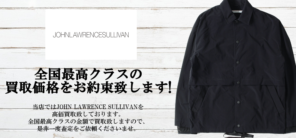 JOHN LAWRENCE SULLIVAN/ジョンローレンスサリバンの買取は当店へお任せくださいませ!
