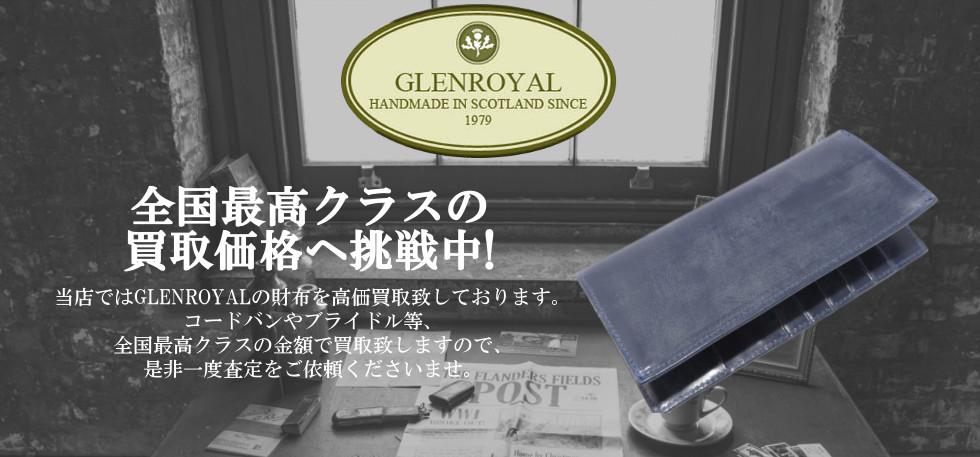 グレンロイヤル財布買取