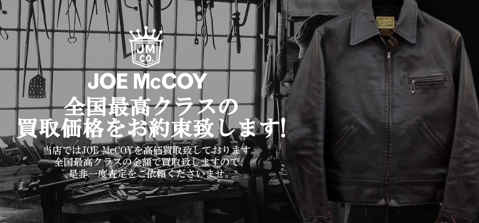 JOE McCOYジョーマッコイ買取