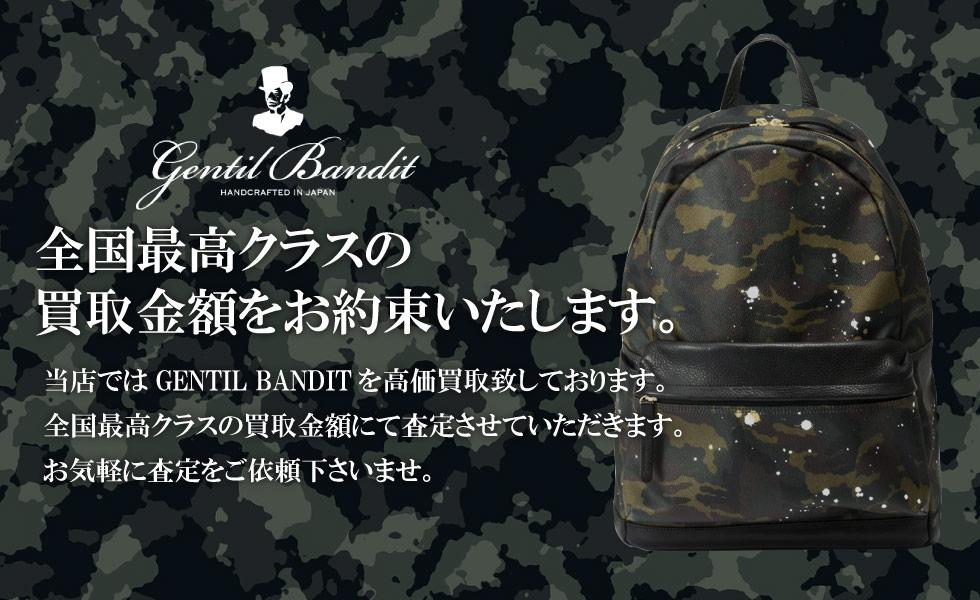 GENTIL BANDIT 全国最高クラスの買取金額をお約束いたします。