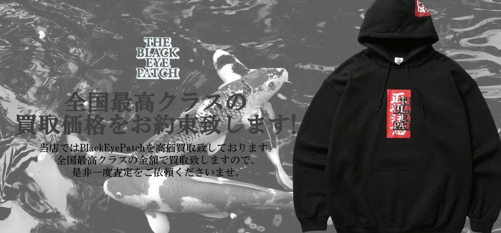 BlackEyePatch ブラックアイパッチ  ブランド古着買い取りは当店にお任せください!