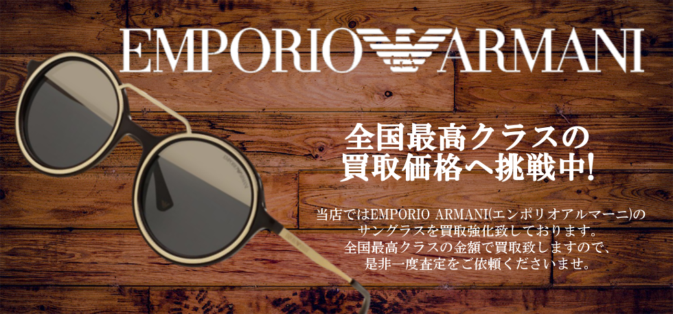 エンポリオアルマーニ メガネ・サングラス買取バナー
