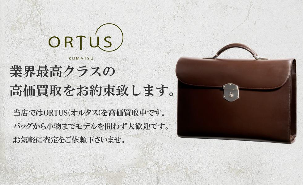 ORTUS(オルタス) 全国最高クラスの高価買取をお約束いたします。