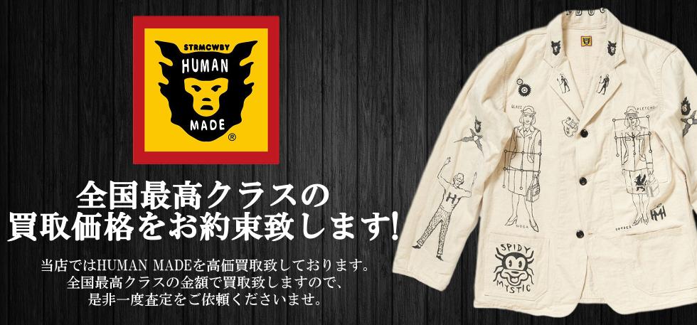 HUMAN MADE/ヒューマンメイドの買取は当店へお任せくださいませ!