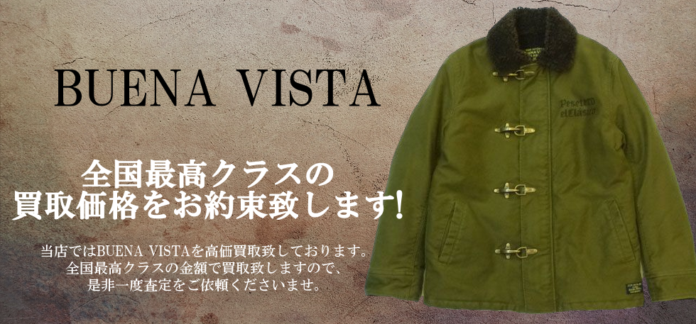 BUENA VISTA/ブエナビスタの買取は当店へお任せくださいませ!