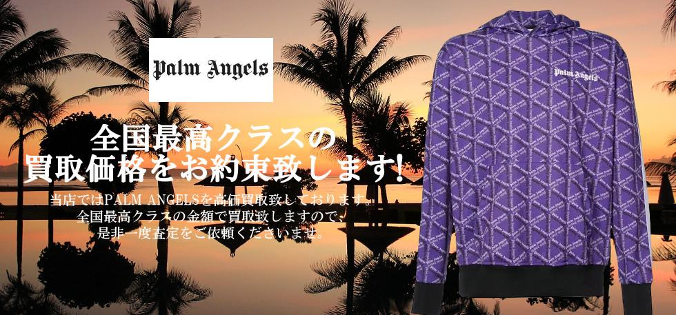 パームエンジェルス Palm Angels ブランド古着買い取りは当店にお任せください!