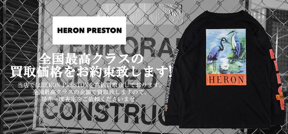 HERON PRESTON ヘロン・プレストンの買取は当店へお任せくださいませ!