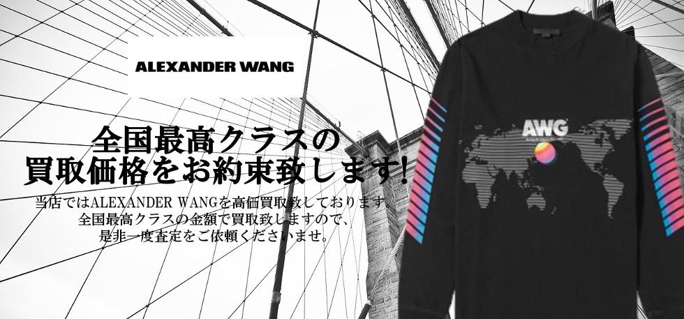 アレキサンダーワン ALEXANDER WANG  ブランド古着買い取りは当店にお任せください!