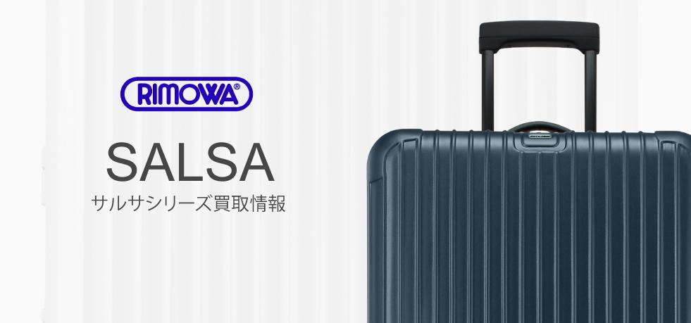 RIMOWA(リモワ) サルサシリーズ買取情報