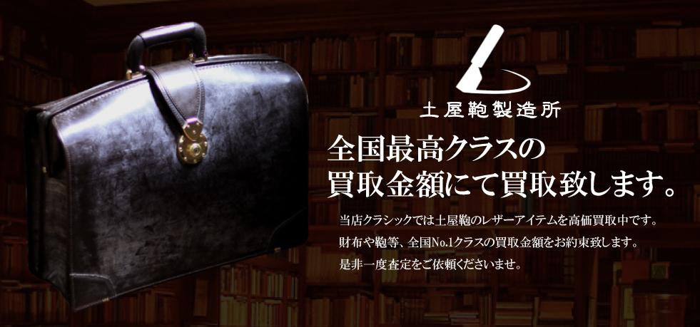 土屋鞄 全国最高クラスの金額にて買取致します。