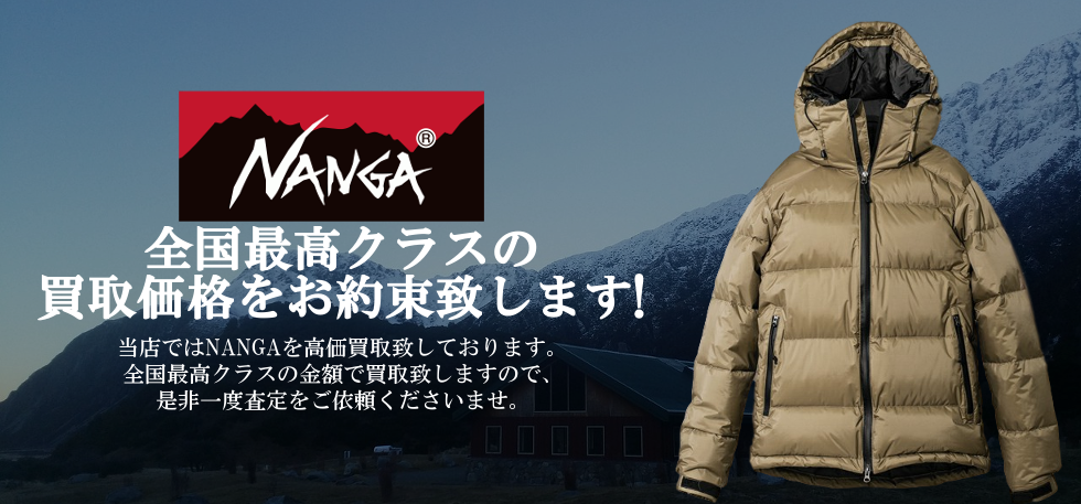 NANGA ナンガ 買取
