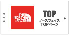 ノースフェイス TOPページ