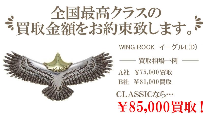 WING ROCK イーグルの買取価格