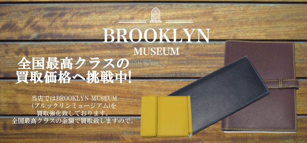 ブルックリンミュージアム買取バナー