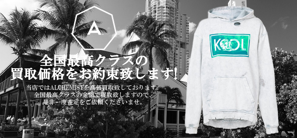 ALCHEMIST アルケミスト  ブランド古着買い取りは当店にお任せください!