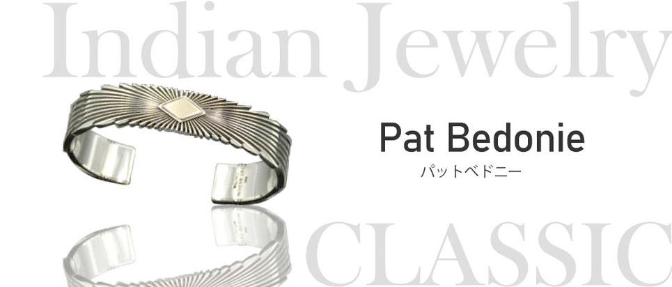 Pat Bedonie(パットべドーニー)氏の作品を高価買取しております。