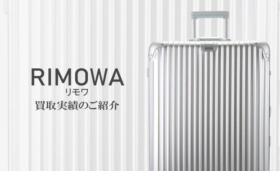 RIMOWA(リモワ) 業界No.1クラスの高価買取