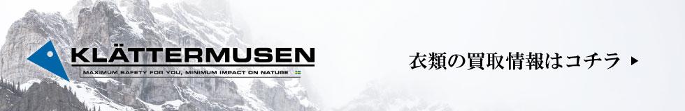 KLATTERMUSEN(クレッタルムーセン)衣類買取情報はコチラ