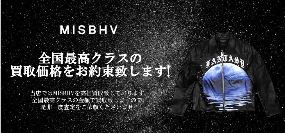 MISBHV ミスビヘイブ  高価買取 買取強化