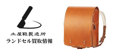 土屋鞄 ランドセルの買取ページ