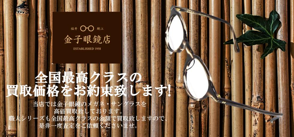 金子眼鏡買取バナー