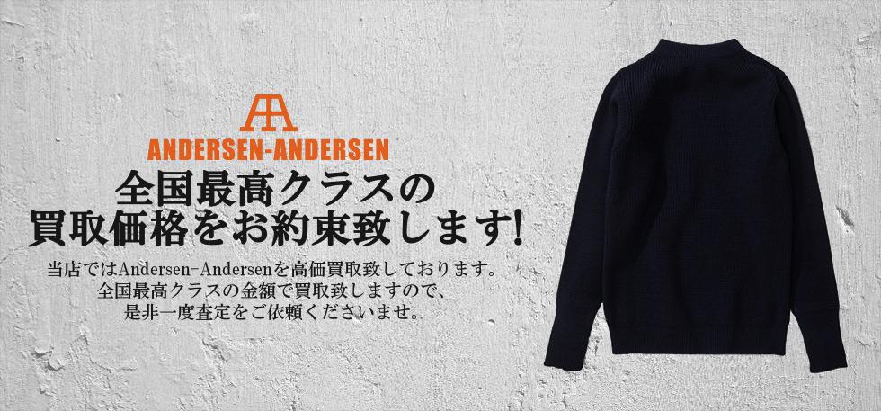 Andersen-Andersen アンデルセンアンデルセン 高価買取 買取強化