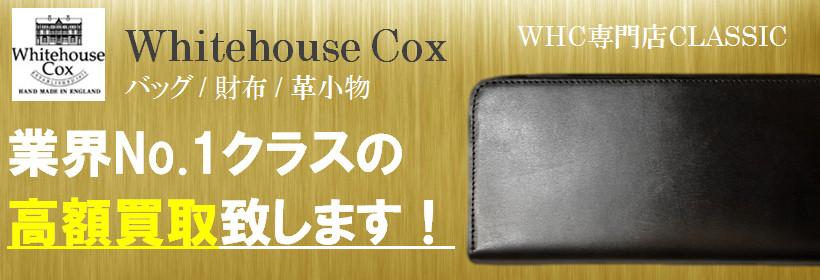 ホワイトハウスコックス 財布 買取