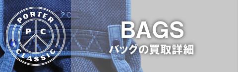 Porter Classic バッグの買取詳細