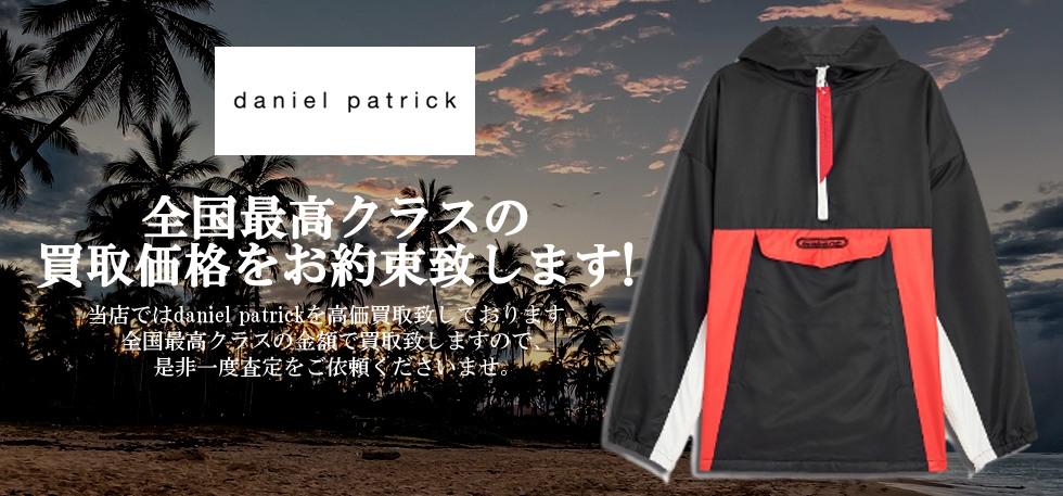 daniel patrick ダニエルパトリック ブランド古着買い取りは当店にお任せください!