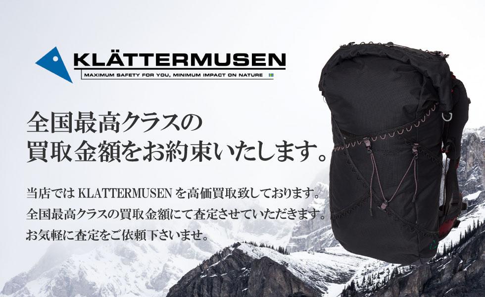 KLATTERMUSEN(クレッタルムーセン)全国最高クラスの買取金額をお約束いたします。