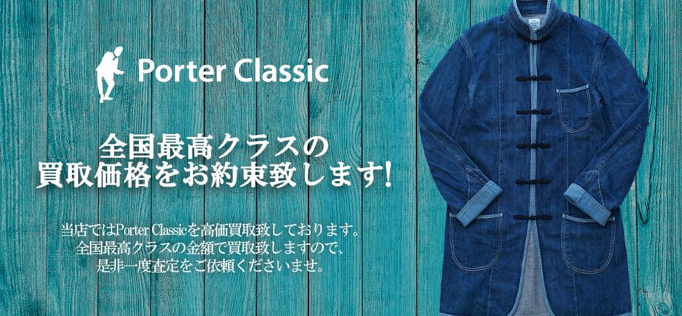 Porter Classic/ポータークラシックの買取は当店へお任せくださいませ!