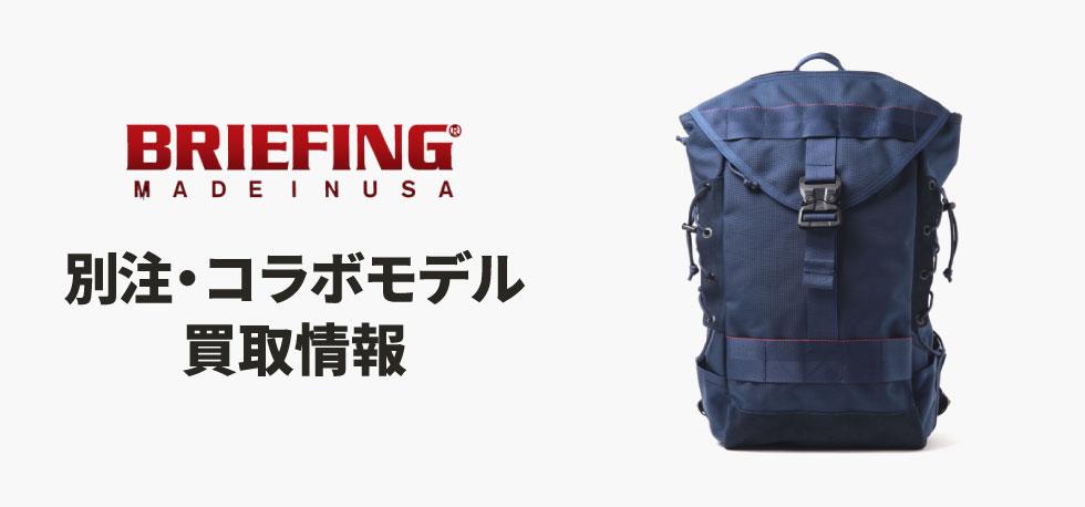 ブリーフィング 別注・コラボモデル買取情報