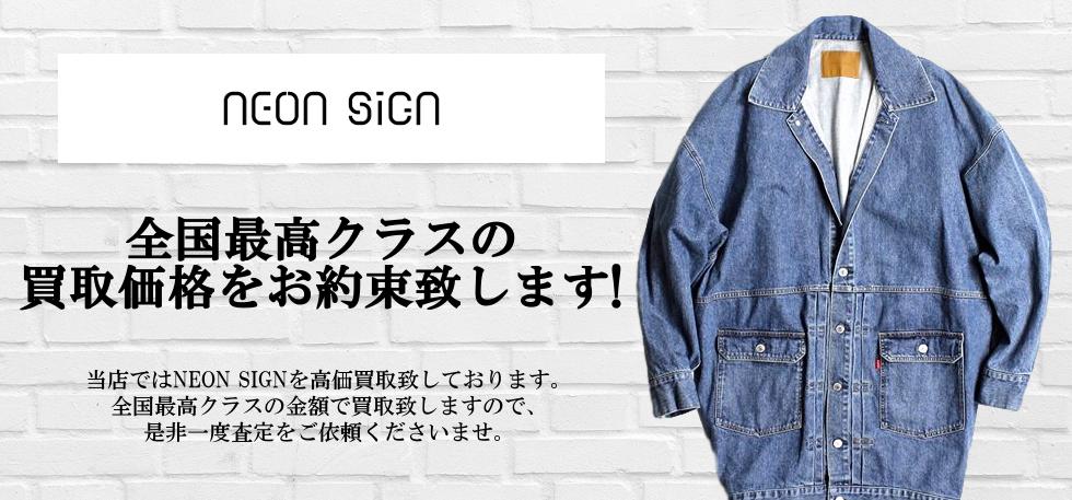 NEON SIGN/ネオンサインの買取は当店へお任せください!