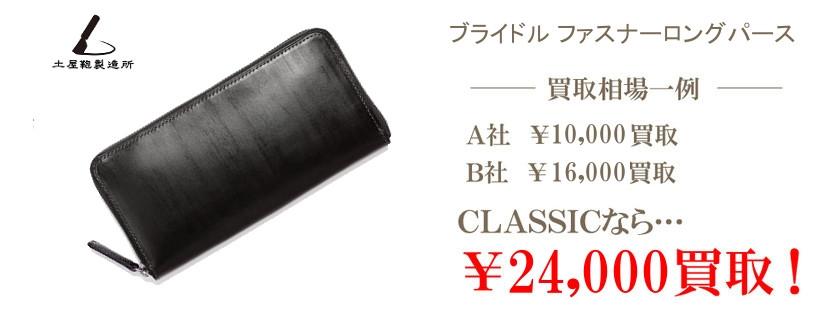 土屋鞄の財布買取価格