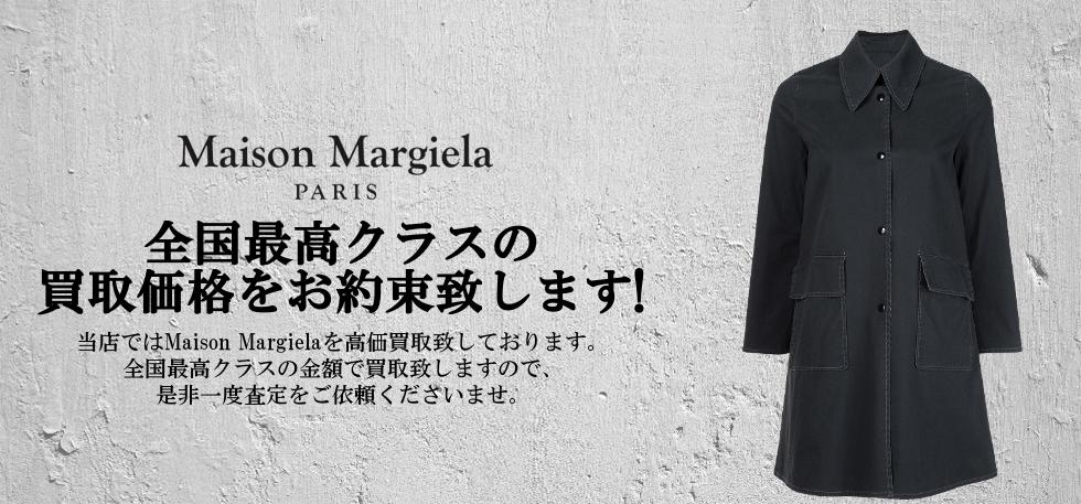 Maison Margiela メゾンマルジェラ 高価買取 買取強化中
