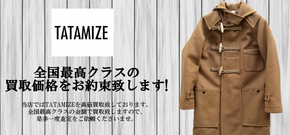 TATAMIZE/タタミゼの買取は当店へお任せくださいませ!