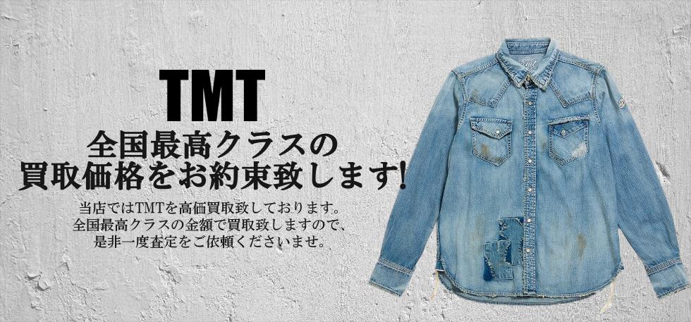 TMT 高価買取 買取強化