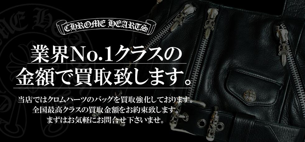 クロムハーツのバッグを業界No.1クラスの金額で買取致します。