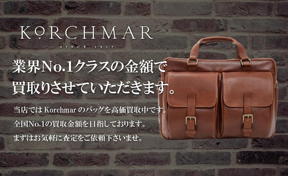 Korchmar(コーチマー) 全国最高クラスの高価買取をお約束いたします。